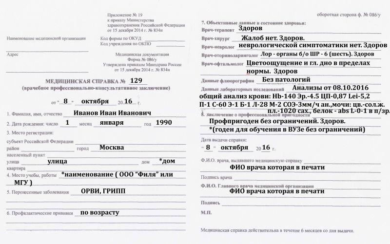 Справка 001-ГС у Дмитровский район анализ на живой капли крови