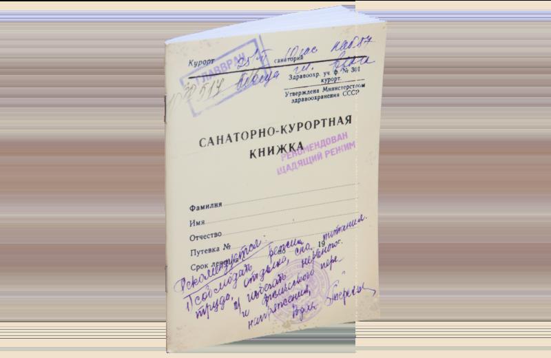 Санаторно-курортная карта для взрослых 072 у Очаково-Матвеевское фиброгастроскопия.цены на исследования.москва.клиники