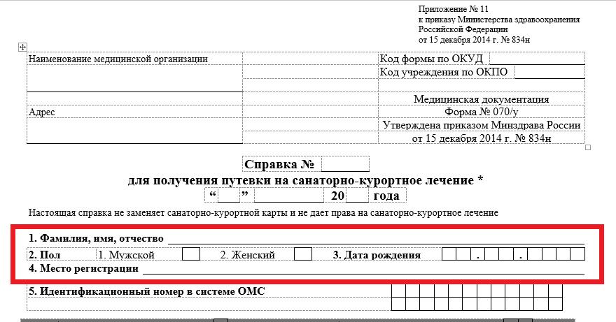 Входит ли справка в бассейн в систему омс Анализ крови Южное Бутово